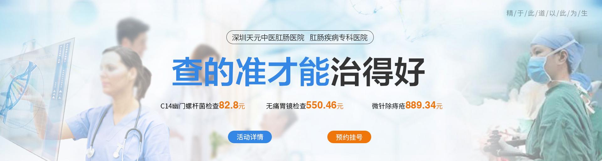 深圳天元肛肠医院